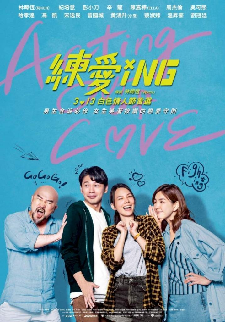 Download Movie: Acting Out of Love (2020) [Chinese]